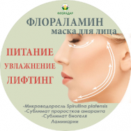 "Маска для лица ""Флораламин"""