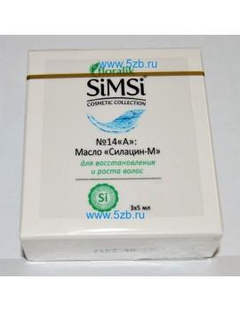 Ампульная косметика Масло Силацин-М для волос