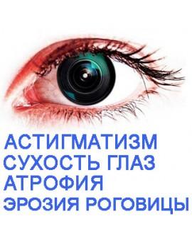 Набор флуревитов при астигматизме, сухости глаз