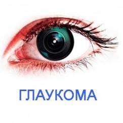 Набор флуревитов при глаукоме