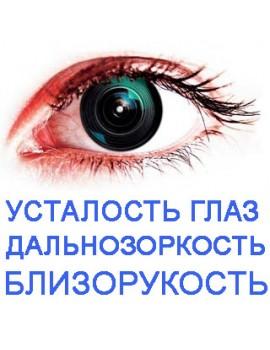 Набор флуревитов при усталость глаз, дальнозоркости, близорукости