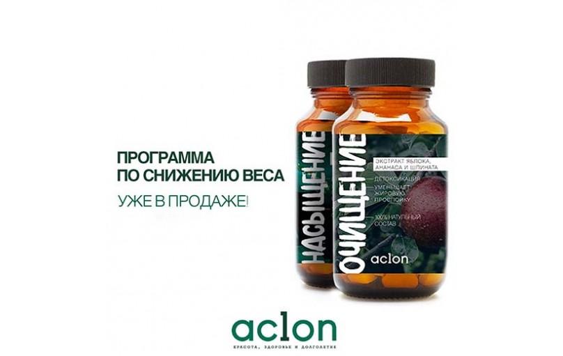 Программа нормализации веса от ACLON